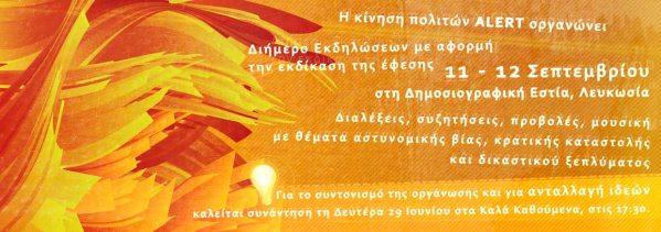 AlertSeptevris09