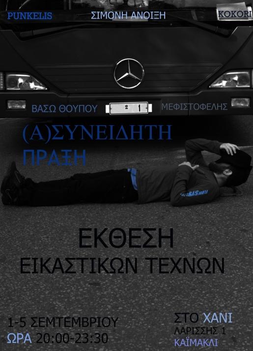 Ekthesi Xani 09