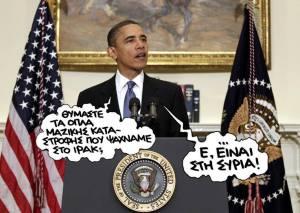 obama - opla mazikis katastrofis